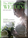The Professional Wedding 2013年10月号