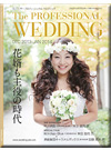The Professional Wedding 2013年12月号