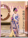 The Professional Wedding 2014年2月号