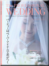 The Professional Wedding 2012年8月号